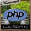 PHPのfunctionを使ってオリジナルで関数を作る方法 | ぷろめし|プログラミングより