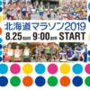 コース&アクセス | 【公式】北海道マラソン2019