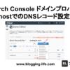 Search Console ドメインプロパティ確認用 mixhost DNSレコード設定方法 | ブロギング