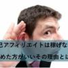 自己アフィリエイトは稼げない。やめた方がいいその理由とは? | CHANKOMA.COM