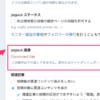 Jetpackの解除をせずにサイトを削除してしまった場合、WordPress.comとの連携を取り消