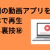 中国アプリ爱奇艺を日本で使う裏技【無料】|中国メモ