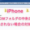 【iPhone】DCIMフォルダの中身が表示されない場合の対処方法 | 楽しくiPhoneライフ!S