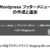 WordPress フッターメニューの作成と追加 | ブロギングライフ