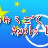 中国版App Storeを使うために、中国のApple IDを無料で新規作成する方法! | Tools 4