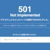 501エラー「501 Not Implemented Error」のWordPress・エックスサーバー 対処方法 |