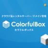 レンタルサーバー ColorfulBox(カラフルボックス)| 30日間無料お試し