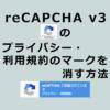 reCAPTCHA v3のプライバシー・利用規約のマークを消す方法 | 己で解決!泣かぬなら己