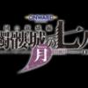 『髑髏城の七人 Season月』|TBSテレビ:IHI STAGE AROUND TOKYO